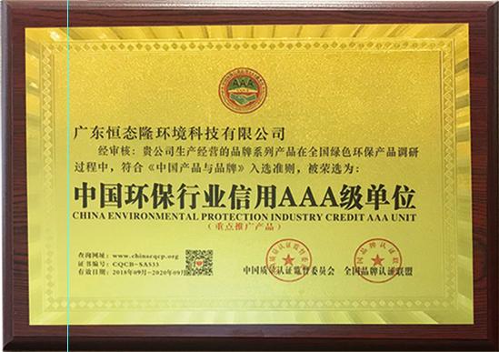 中国环保行业信用AAA级单位